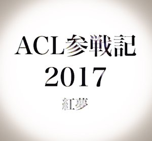 【ACL参戦記2017】